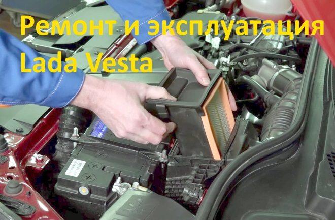 Ремонт Лада Веста