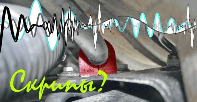 Устранение скрипа втулок переднего стабилизатора Лада Веста